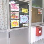事務所・店舗-県央振興局売店