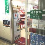 事務所・店舗-本庁売店